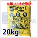 【肥料】完熟ぼかし肥料 夢ぼかし 20kg 有機肥料 花 野菜 ガーデニング 畑の肥料