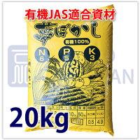 【肥料】完熟ぼかし肥料夢ぼかし20kg有機肥料