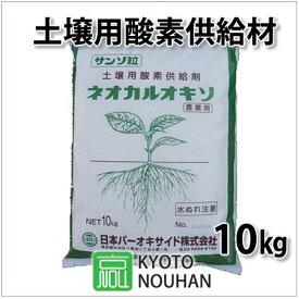 【酸素供給材】ネオカルオキソ 10kg  花 野菜 ガーデニング 畑の肥料