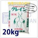 有機JAS適合資材 【肥料】天然ミネラル貝化石 クレイン 20kg 花 野菜 バラ ガーデニング