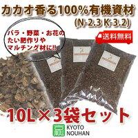 【肥料】カカオハスク(カカオ豆粕)10L有機質肥料土壌改良材やマルチング材として!ココチップハスクたい肥作り花野菜バラガーデニング