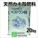 【有機石灰】 ベストワン 20kg 有機肥料 花 野菜 ガーデニング 畑の肥料
