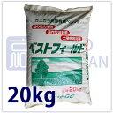 【土壌改良肥料】 ベストフィールド 20kg 有機肥料 花 野菜 ガーデニング 畑の肥料