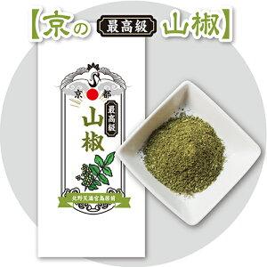京の最高級山椒(8g)