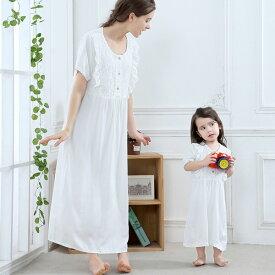 ネグリジェ 親子 ママ お揃い ルームワンピース パジャマ 半袖 かわいい フリル レース 姫系 ネグリジェ レディース 女の子 ホワイト キッズ ペアルック 寝巻き