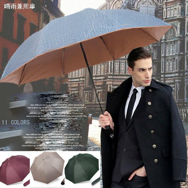 メンズ 折りたたみ 遮光遮熱 晴雨兼用傘 紳士用 ビジネス 8本骨 大きい傘 縞柄 UVカット 100%裏張り 日傘 ブラックコーティング 男性用 雨具