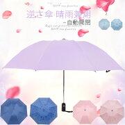 傘逆さ傘晴雨兼用UVカット遮光レディースメンズ日傘男女兼用さかさま傘逆さま傘逆向き逆さまの傘折りたたみ自動開閉おしゃれ折りたたみ傘