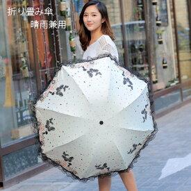 日傘 折りたたみ 遮光 uvカット おしゃれ 折りたたみ傘 軽量 晴雨兼用 日傘 レディース ひんやり傘 紫外線 対策 遮熱 傘 かさ カサ