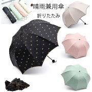 日傘折りたたみ遮光遮熱晴雨兼用傘uvカットリボン水玉柄フリル縁レディース深張り裏張りパコダ折りたたみ日傘ブラックコーティング