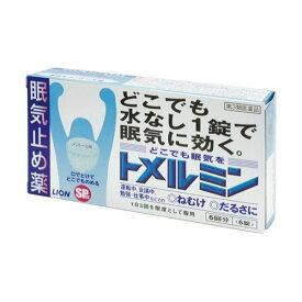 【第3類医薬品】 トメルミン 6錠入