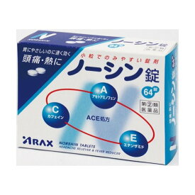 【指定第2類医薬品】 ノーシン錠 64錠入