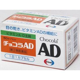 【指定第2類医薬品】 エーザイ チョコラAD 50カプセル