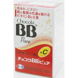 【第3類医薬品】 エーザイ チョコラBBピュア 40錠
