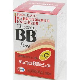 【第3類医薬品】 エーザイ チョコラBBピュア 80錠