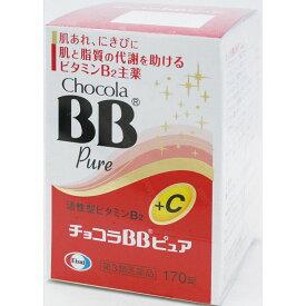 【第3類医薬品】 エーザイ チョコラBBピュア 170錠