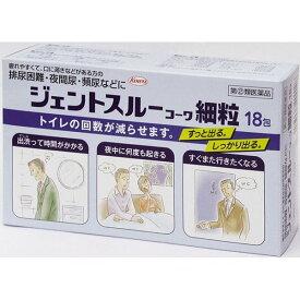 【指定第2類医薬品】 ジェントスルーコーワ 細粒 18包入