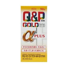 【第3類医薬品】 キューピーコーワ ゴールドαプラス 90錠入