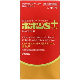 【指定第2類医薬品】 ポポンSプラス 200錠