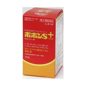 【指定第2類医薬品】 ポポンSプラス 72錠入