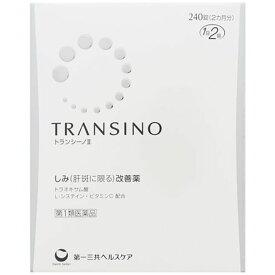 【第1類医薬品】 トランシーノ2 240錠入