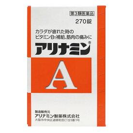 【第3類医薬品】 アリナミンA 270錠入