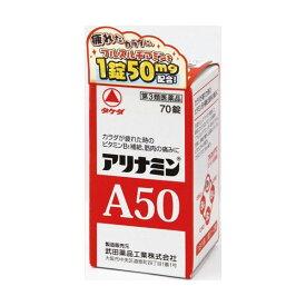 【第3類医薬品】 アリナミンA50 70錠入