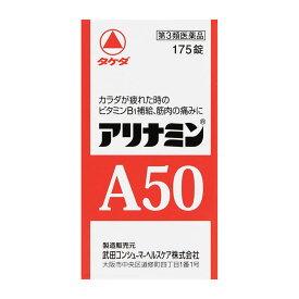 【第3類医薬品】 アリナミンA50 175錠