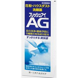 【第3類医薬品】 第一三共ヘルスケア フレッシュアイ AG 洗眼薬 500ml