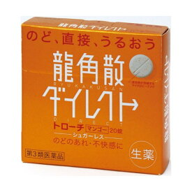 【第3類医薬品】 龍角散 ダイレクトトローチ マンゴー 20錠入