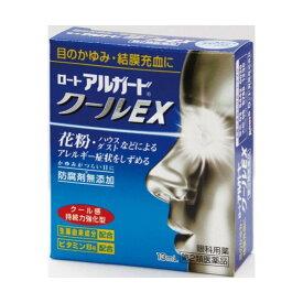 【第2類医薬品】 アルガードクールEX 13ml