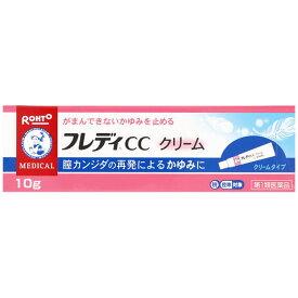 【第1類医薬品】 メンソレータム フレディCC クリーム 10g 【セルフメディケーション税制対象商品】