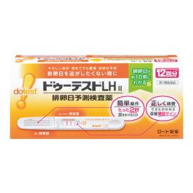 【第1類医薬品】 ロート製薬 ドゥーテストLHa 排卵日予測検査薬 12回分
