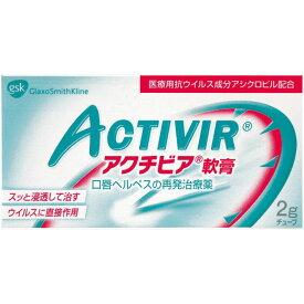 【第1類医薬品】 アクチビア軟膏 2g 【セルフメディケーション税制対象商品】