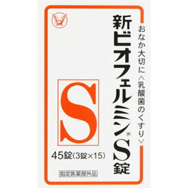 【指定医薬部外品】 大正製薬 新ビオフェルミンS錠 45錠