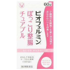 【第3類医薬品】 大正製薬 ビオフェルミン ぽっこり整腸チュアブル 60錠