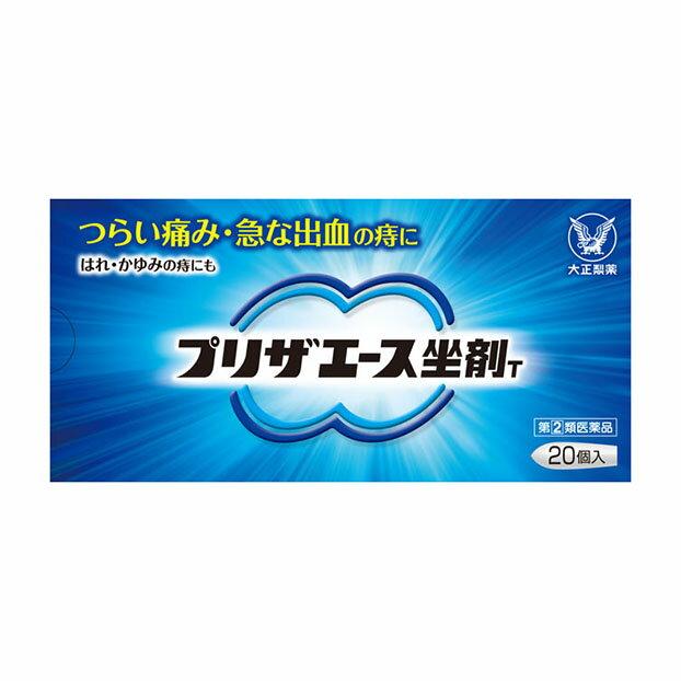 【指定第2類医薬品】 大正製薬 プリザエース坐剤T 20個入