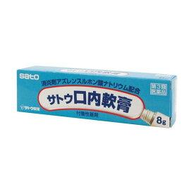 【第3類医薬品】 サトウ口内軟膏 8g