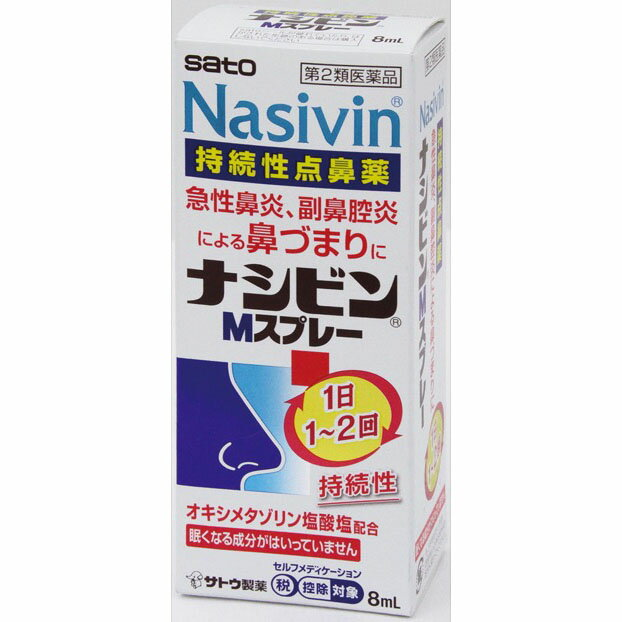 【第2類医薬品】 ナシビンMスプレー 8ml