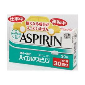 【指定第2類医薬品】 バイエルアスピリン 30錠入