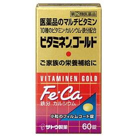 【指定第2類医薬品】 ビタミネンゴールド 60錠