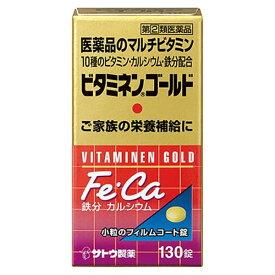 【指定第2類医薬品】 ビタミネンゴールド 130錠
