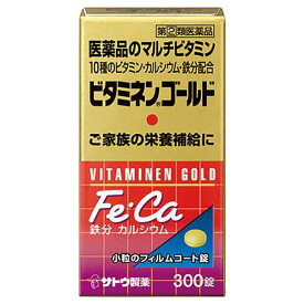 【指定第2類医薬品】 ビタミネンゴールド 300錠