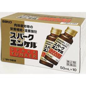 【第2類医薬品】 スパークユンケル 50ml×10本