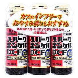 【第2類医薬品】 スパークユンケルDCF 50ml×3本