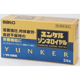【第2類医薬品】 ユンケルゾンネロイヤル 24錠