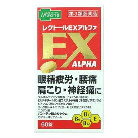 【第3類医薬品】 メディズワン 小林薬品工業 レグトールEXアルファ 60錠