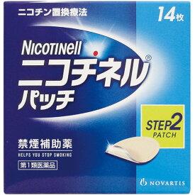 【第1類医薬品】 ニコチネルパッチ ステップ2 14枚入