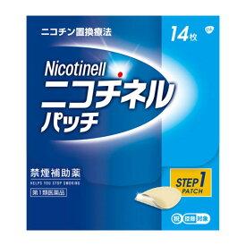 【第1類医薬品】 ニコチネルパッチ ステップ1 14枚入