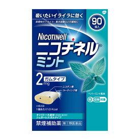 【指定第2類医薬品】 ニコチネル ミント 90コ入