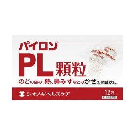 【指定第2類医薬品】 パイロンPL顆粒 12包入